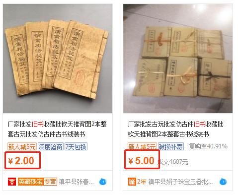 搜集绝版旧书古书买卖赚钱的偏门路子!