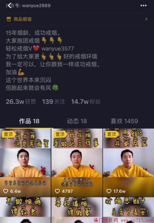 帮人戒烟日赚千元的自媒体项目!