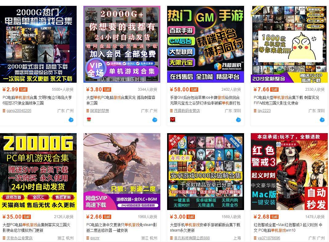 细分领域项目篇——售卖单机游戏赚钱!
