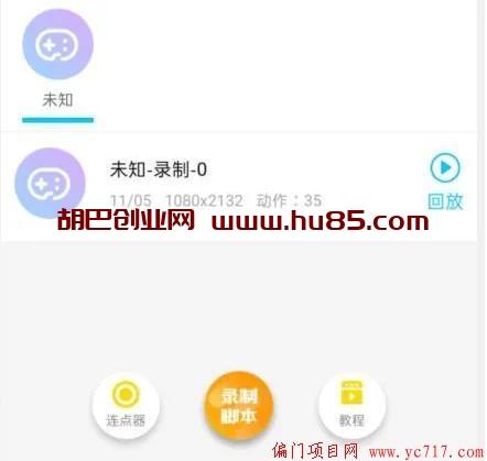 交友类app聊天挂机项目的独门玩法!