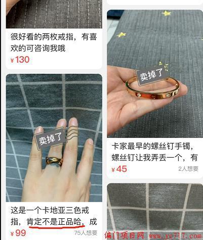 闲鱼淘客5大主流玩法详解!