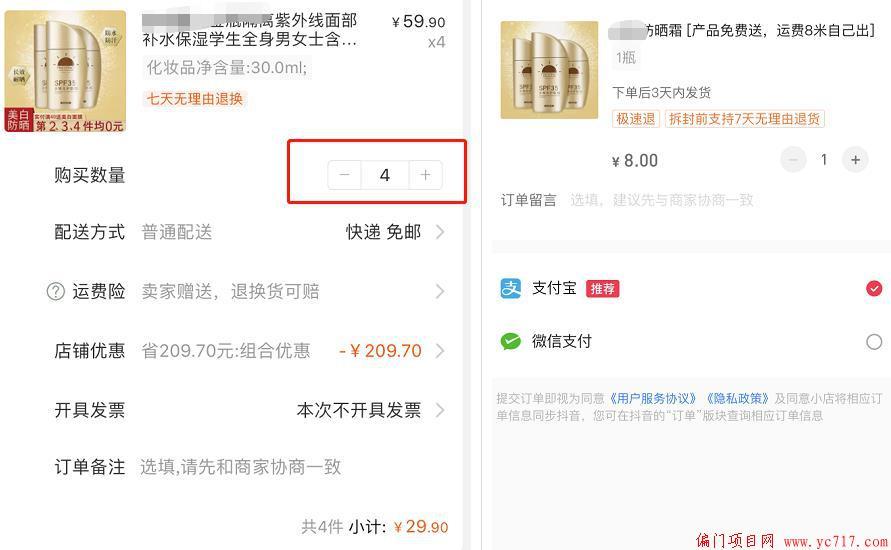 抖音淘客免费送新套路,产品0元送,转手赚1万!