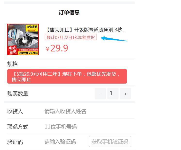 7天狂卖20万单,揭秘抖音供应链粗暴新玩法!