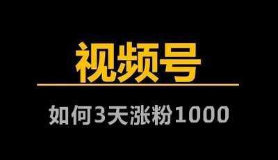 视频号如何3天涨粉1000?分享5个建议成功获得兴趣认证