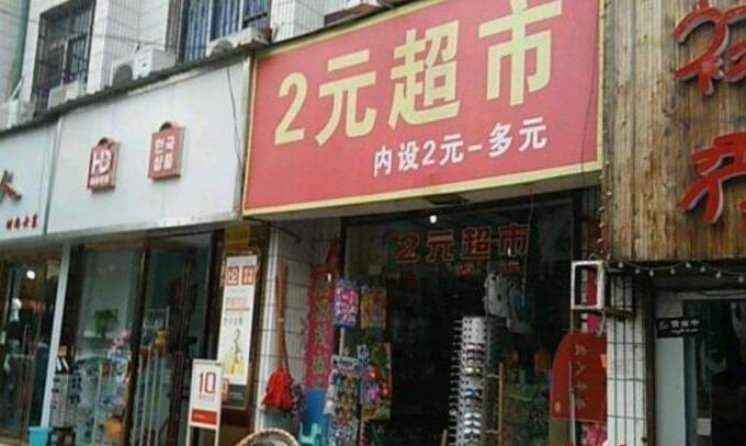 两元店是怎么赚钱的?